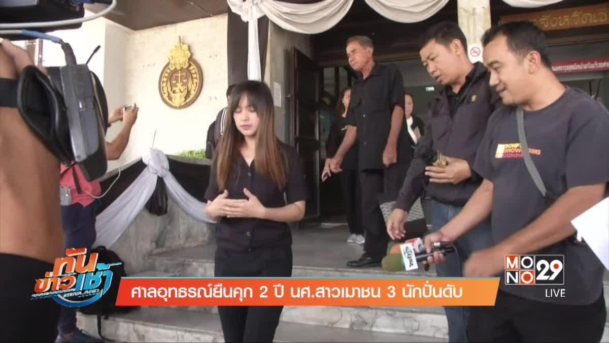 ศาลอุทธรณ์ยืนคุก 2 ปี นศ.สาวเมาชน 3 นักปั่นดับ