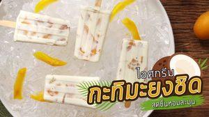 ไอศกรีมกะทิมะยงชิด สดชื่นหอมละมุน
