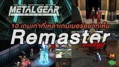 10 เกม PlayStation ที่แฟนๆ ทั่วโลกอยากให้ทำ Remaster มากที่สุด