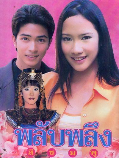 อั้ม พัชราภา : พลับพลึงสีชมพู