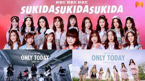 'BNK48' ชวนดู Performance คุณภาพทั้ง 4 เพลงจากอัลบั้มที่ 10