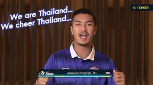 งานแอคติ้งต้องมา! เพจ ซูซูกิ คัพ ลงคลิป อดิศร พรหมรักษ์ นำเชียร์ ทีมชาติไทย