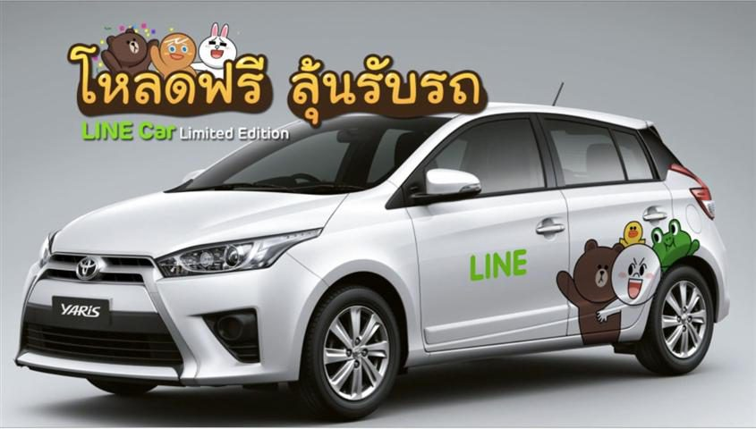 LINE Gift_Toyota Yaris (Small)