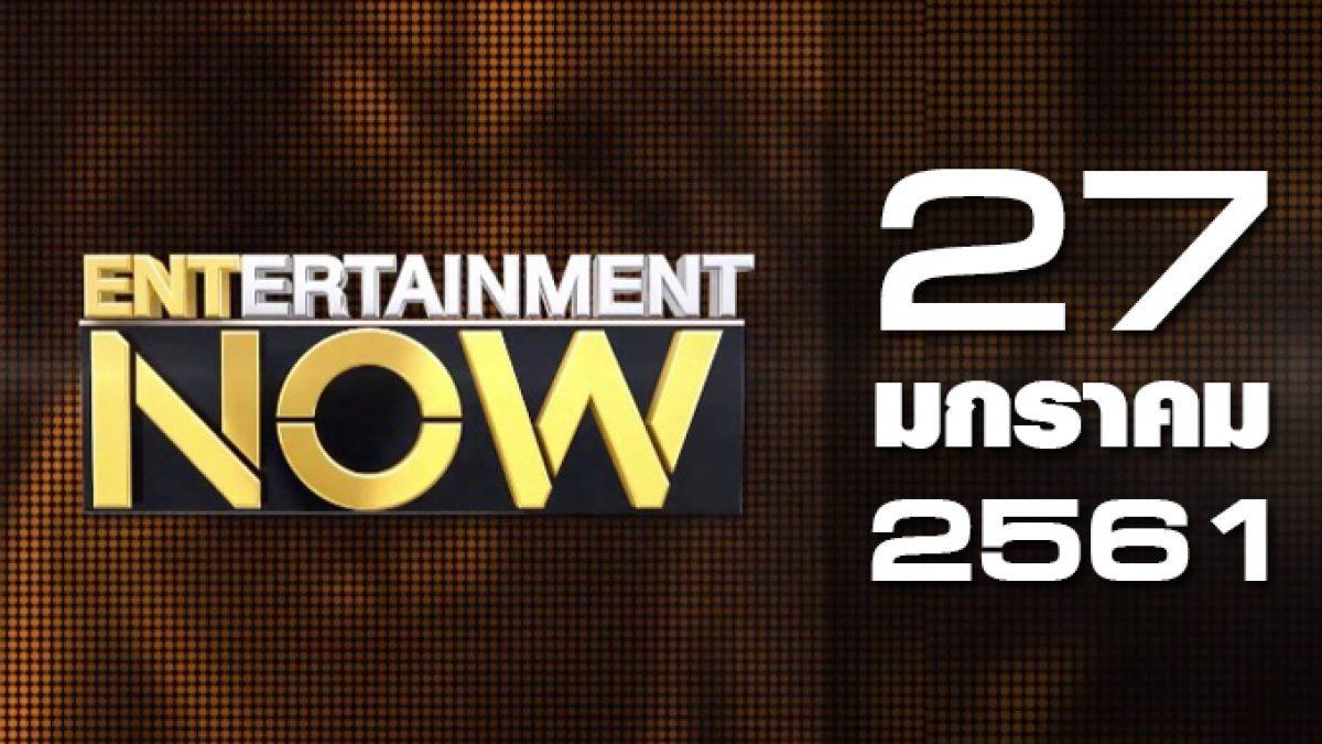 Entertainment Now Break 1 27-01-61