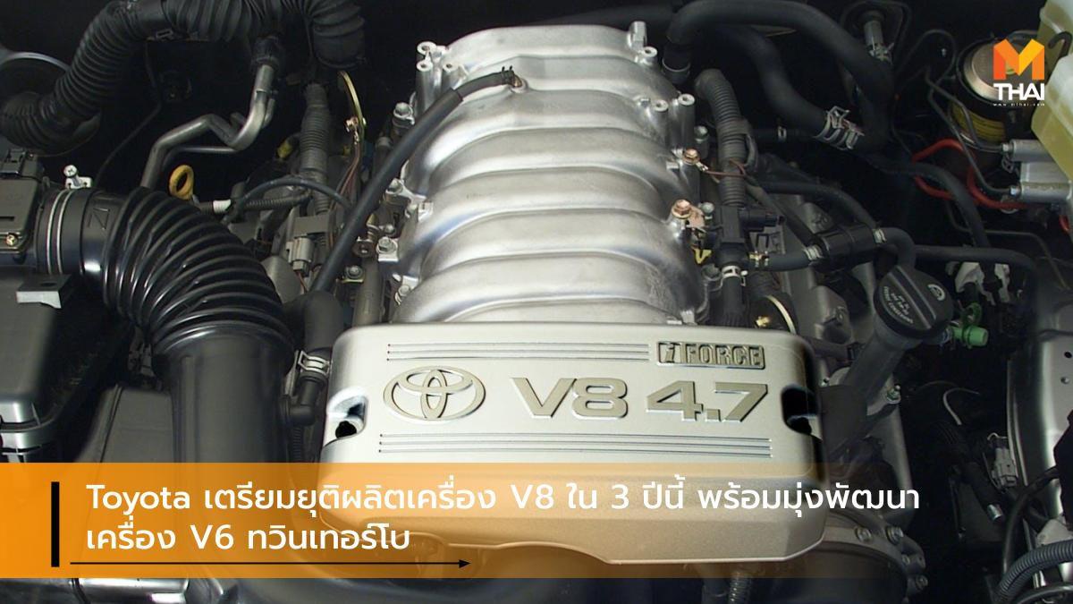 Toyota เตรียมยุติผลิตเครื่อง V8 ใน 3 ปีนี้ พร้อมมุ่งพัฒนาเครื่อง V6 ทวินเทอร์โบ