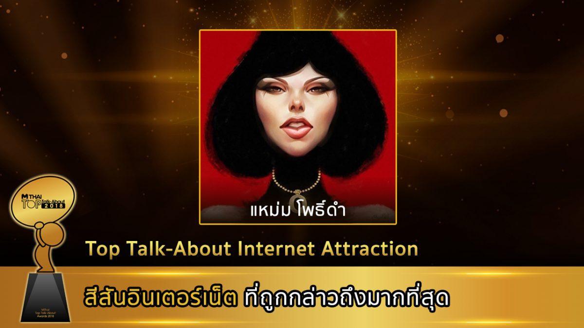 ประกาศรางวัลที่ 4 Top talk about Internet Attraction (รางวัลพิเศษ)