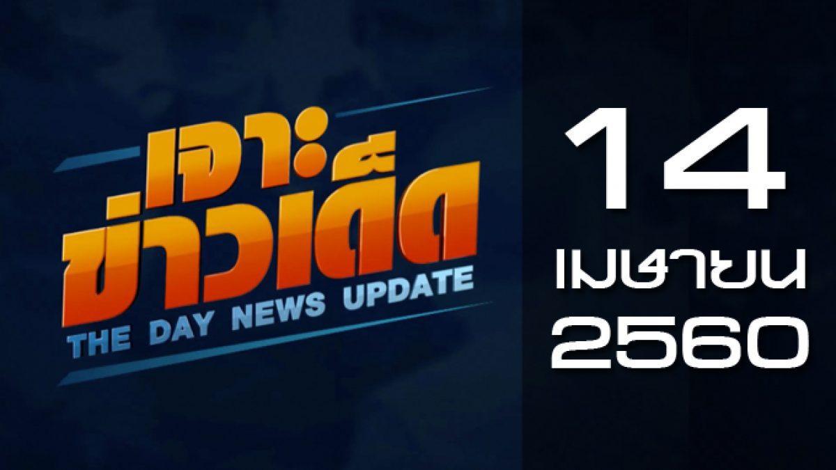 เจาะข่าวเด็ด The Day News Update 14-04-60