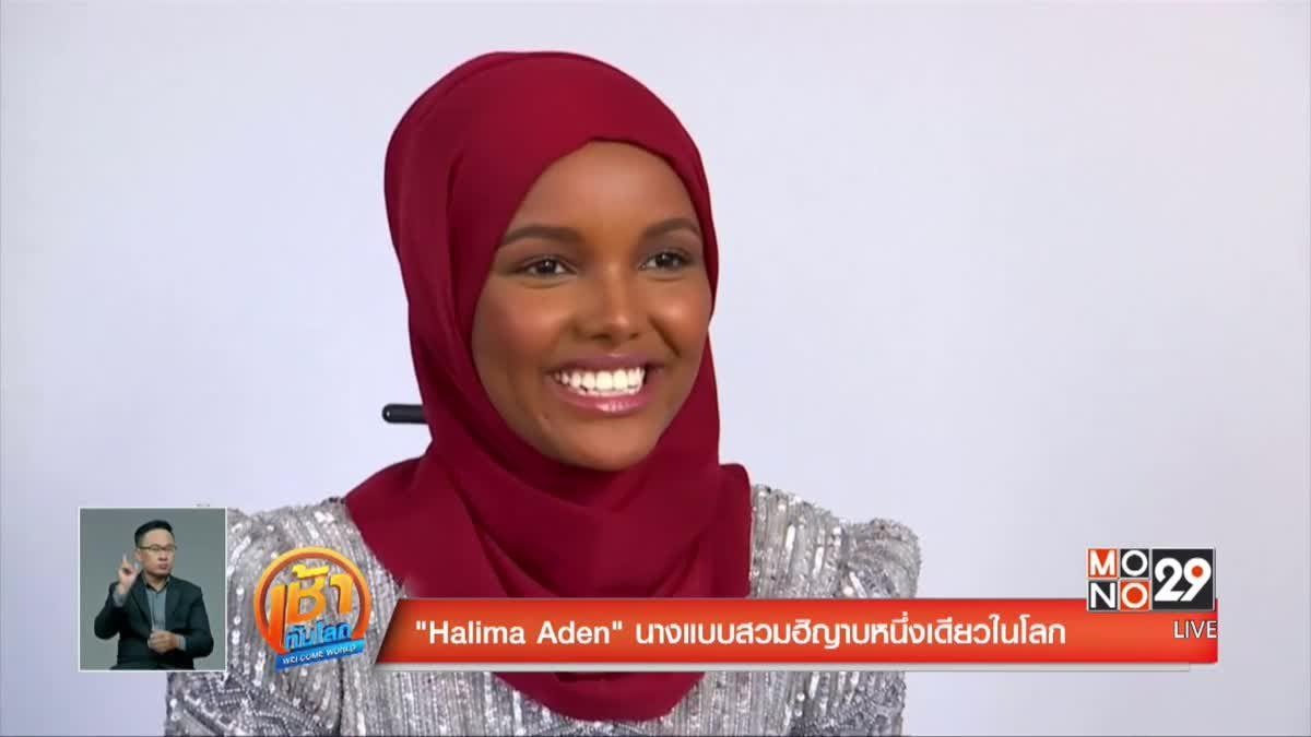 """""""Halima Aden"""" นางแบบสวมฮิญาบหนึ่งเดียวในโลก"""
