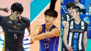 5 นักวอลเลย์บอลหล่อ จากเกาหลี หล่อโอปป้าจนสาว ๆ ต้องกรี้ด