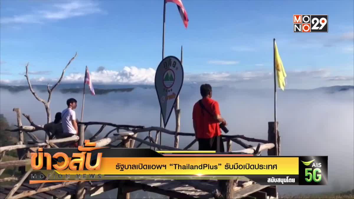 """รัฐบาลเปิดแอพฯ """"ThailandPlus"""" รับมือเปิดประเทศ"""
