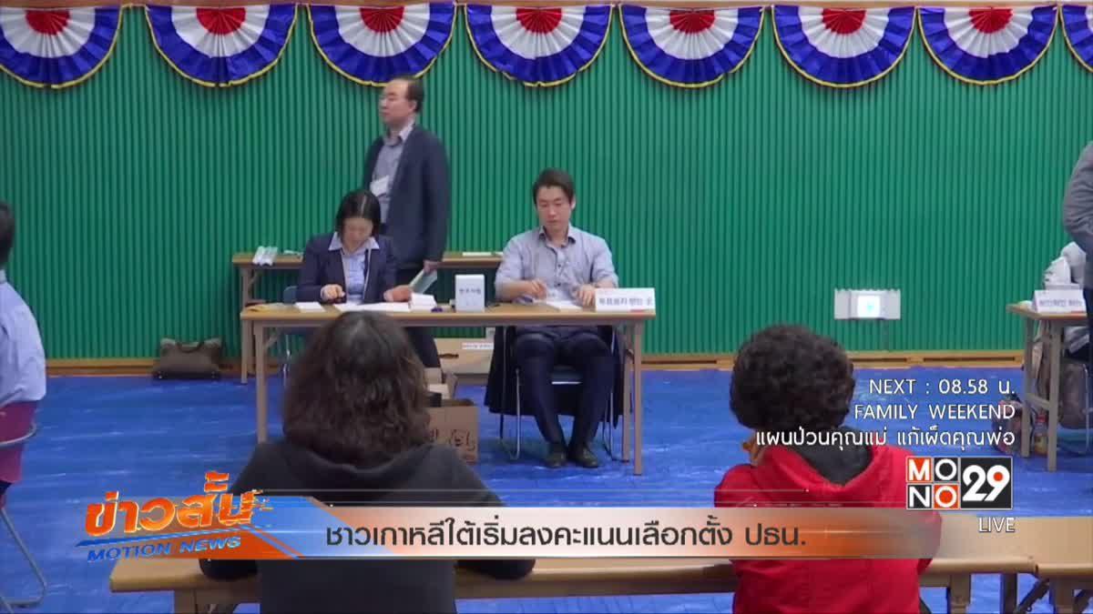 ชาวเกาหลีใต้เริ่มลงคะแนนเลือกตั้งปธน.