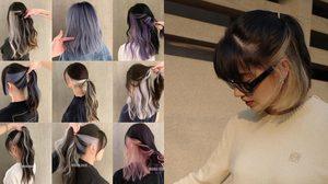 ฮิตทั้งปี! ทำสีผม Hidden Hair Color ทำสีผมซ่อนข้างใน หวานเปรี้ยวได้หมด