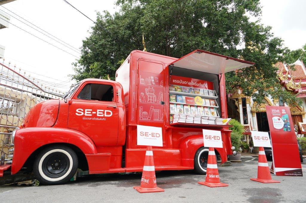 ซีเอ็ด…นำรถแดงแหล่งความรู้มอบกำลังใจผ่านหนังสือร่วมปันสุข