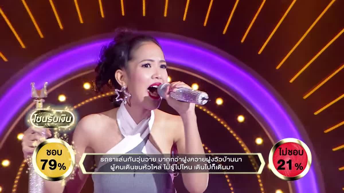 เพลง โอ้โฮบางกอก - แมงปอ ปริศญา | ร้องแลก แจกเงิน Singer takes it all | 12 กุมภาพันธ์ 2560
