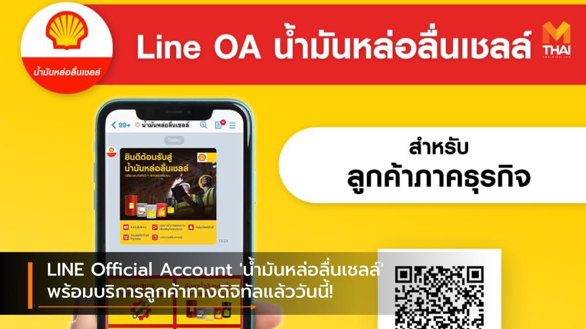 LINE Official Account 'น้ำมันหล่อลื่นเชลล์' พร้อมบริการลูกค้าทางดิจิทัลแล้ววันนี้!