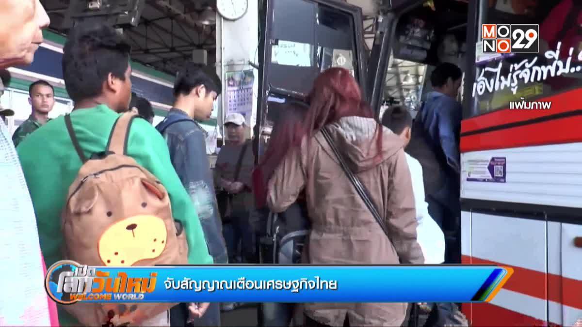 จับสัญญาณเตือนเศรษฐกิจไทย