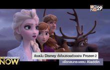 ลือสนั่น Disney ตั้งใจปล่อยตัวอย่าง Frozen 2 เพื่อกลบกระแสลบ Aladdin
