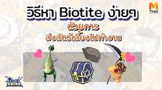 Ro M วิธีหา Biotite แบบง่ายๆ