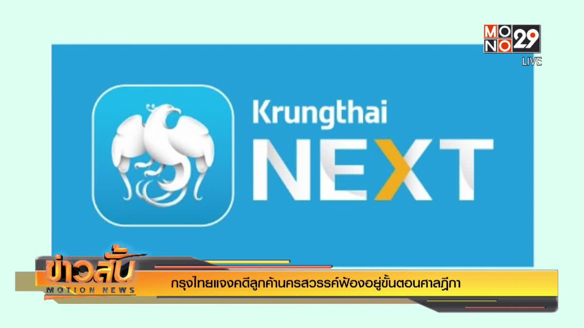 กรุงไทยแจงคดีลูกค้านครสวรรค์ฟ้องอยู่ขั้นตอนศาลฎีกา