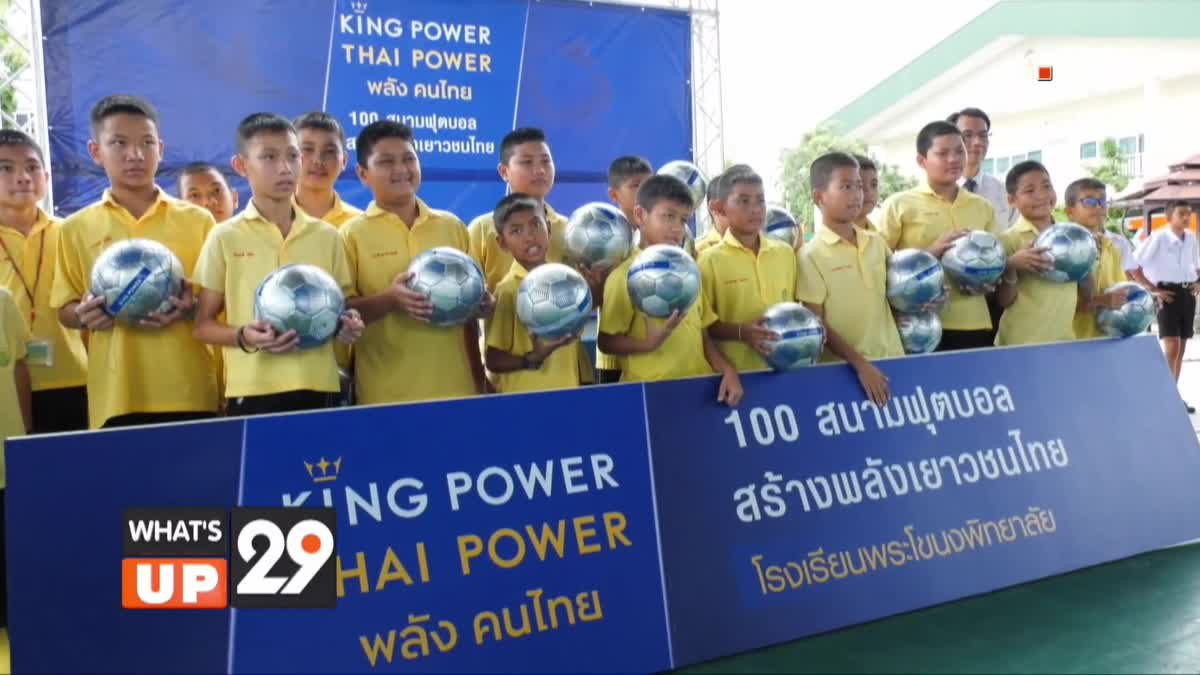 KING POWER THAI POWER พลังคนไทย เดินหน้าสร้างความสุข มอบสนามฟุตบอลหญ้าเทียมแห่งที่ 15