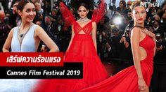 ฮอตกว่าอากาศที่เมืองไทย!! เก็บตกสีสันบนพรมแดงเทศกาลหนังเมืองคานส์ วันที่ 4