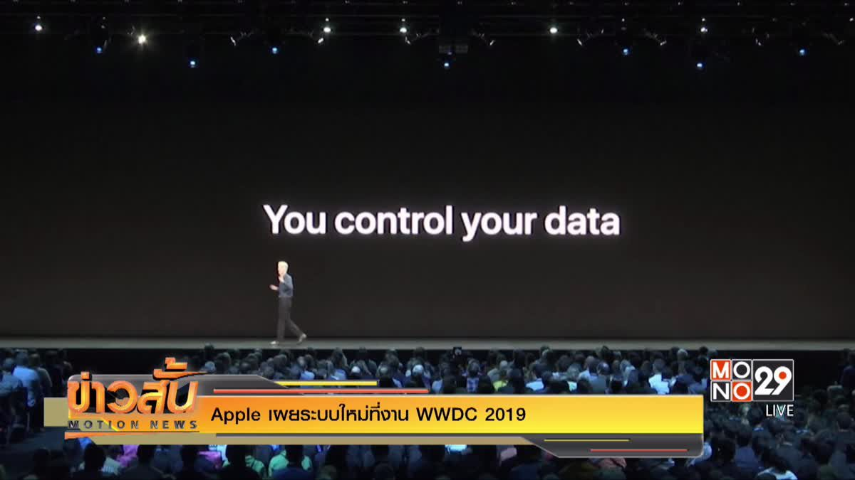 Apple เผยระบบใหม่ที่งาน WWDC 2019