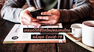 5 เทรนด์วิถีชีวิตใหม่ของคนไทยหลังยุค Covid-19 ที่นักการตลาดต้องรู้