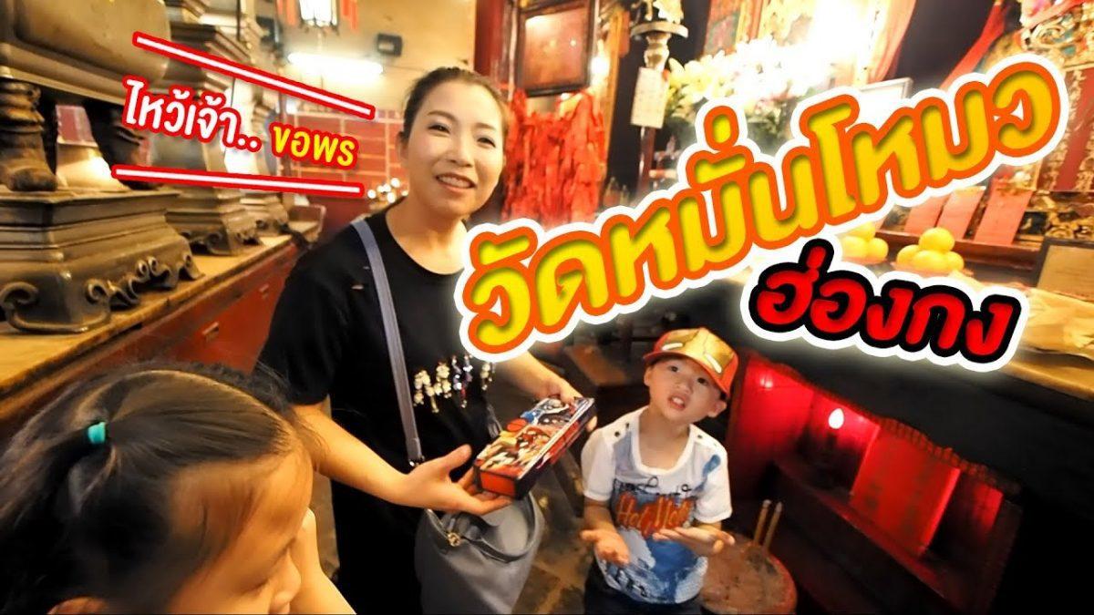 ไหว้เจ้าขอพรเรื่องการศึกษา ที่วัดหมั่นโหมว ฮ่องกง | Man Mo Temple