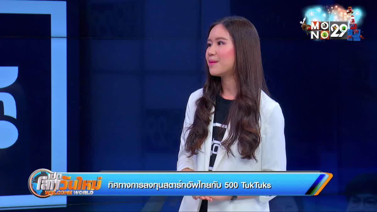 Startup Showcase ตอน : ทิศทางการลงทุนสตาร์ทอัพไทยกับ 500 TukTuks