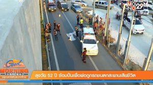 หนุ่มใหญ่ซ้อม 'ปั่นเพื่อพ่อ' ถูกรถ 6 ล้อชนตกสะพานดับอนาถ