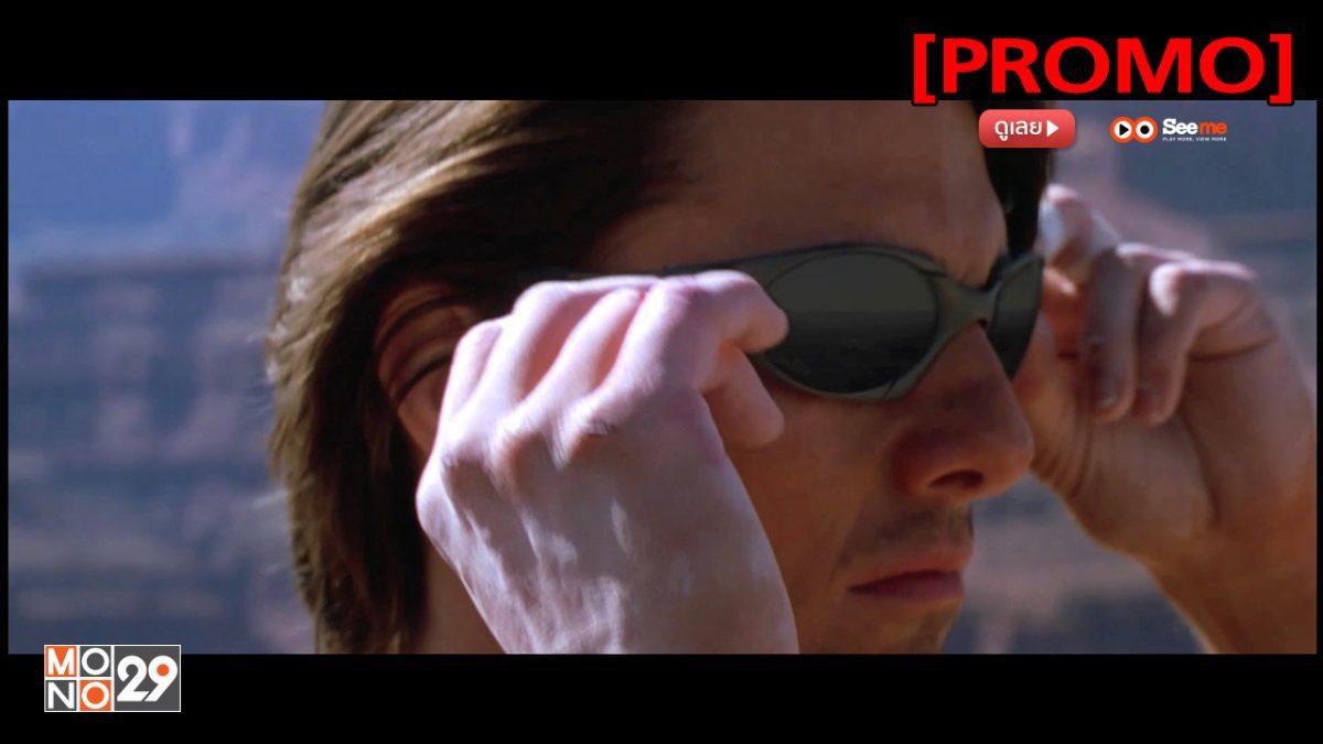 Mission: Impossible 2 ฝ่าปฏิบัติการ สะท้านโลก 2 [PROMO]