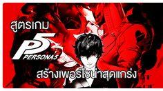 สูตรเกม Persona 5 สร้างเพอร์โซน่าสุดแกร่ง