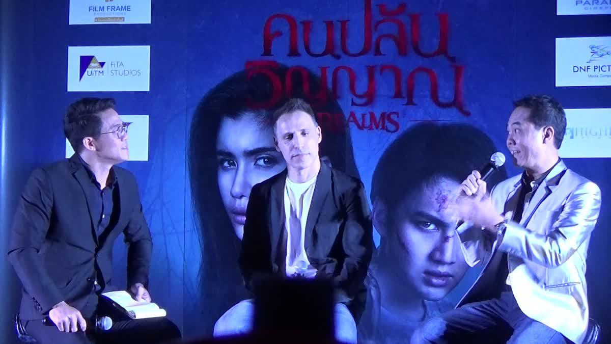จากบทยอดเยี่ยมสู่ภาพยนตร์ Realms คนปล้นวิญญาณ ผลงานความร่วมมือสร้างไทย-ฮอลลีวูด