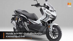 Honda ADV150 เปิดตัวสีใหม่ในญี่ปุ่น สวยจนน่าลุ้นเข้าไทย