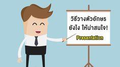 วิธีวางตัวอักษร ใน Presentation ยังไง ให้น่าสนใจ!