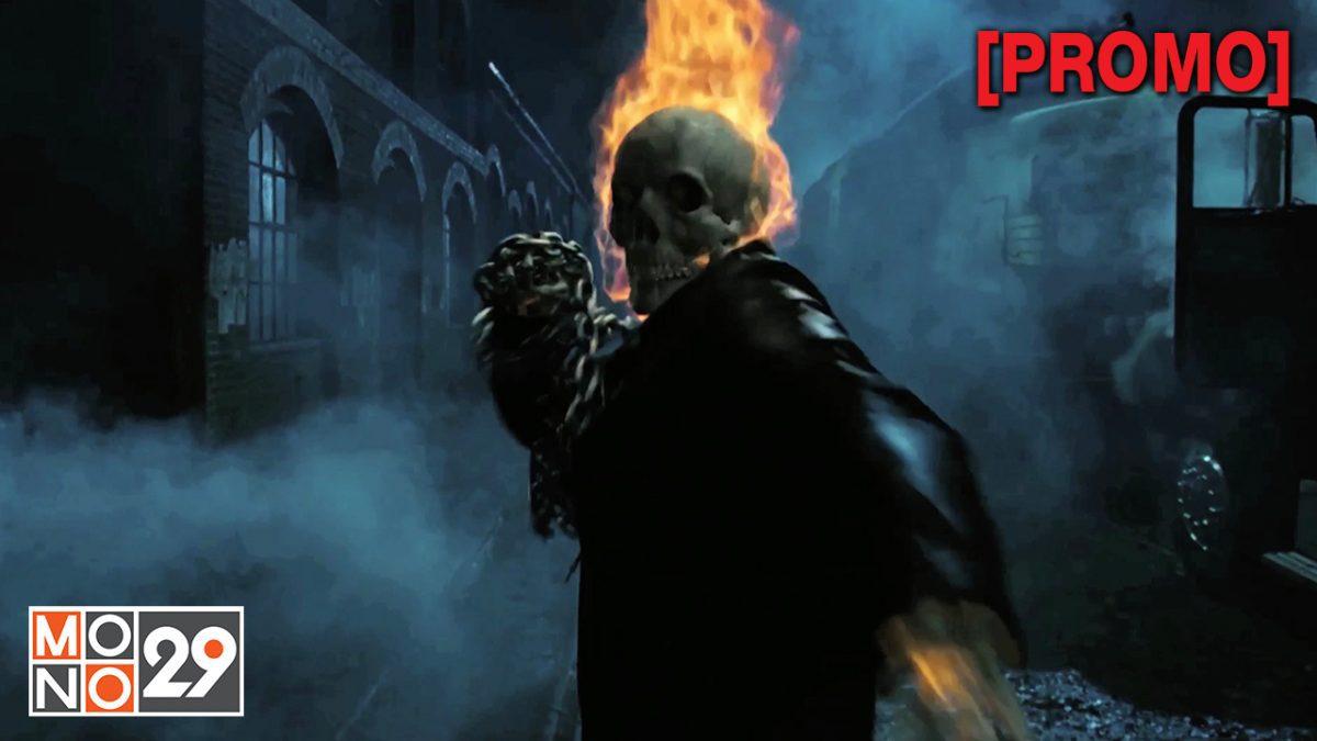 Ghost Rider โกสต์ไรเดอร์ มัจจุราชแห่งรัตติกาล [PROMO]