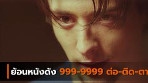 ย้อนหนังดัง 999-9999 ต่อ-ติด-ตาย