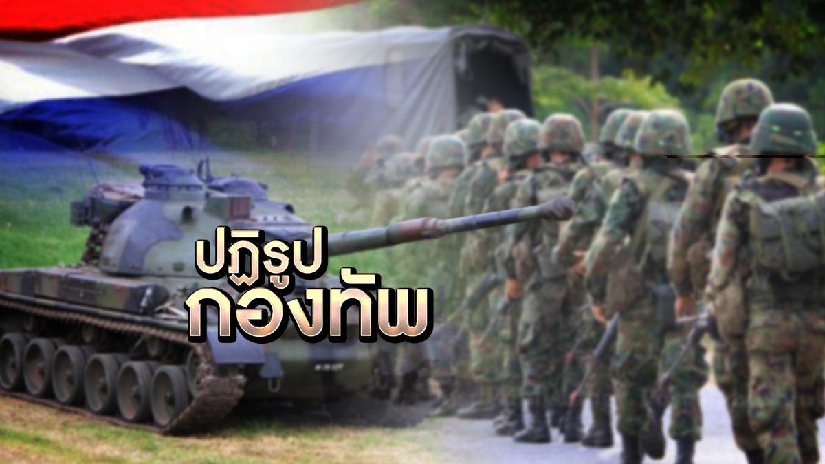 ปฎิรูปกองทัพ 20-02-62