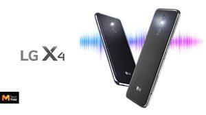 เปิดตัว LG X4 (2019) รุ่นเล็กเน้นเสียงเพลงระดับเทพ Hi-Fi quad DAC