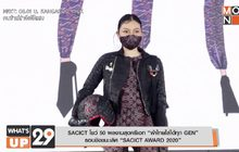 "SACICT โชว์ 50 ผลงานสุดครีเอท ""ผ้าไทยใส่ได้ทุก GEN""รอบชิงชนะเลิศ ""SACICT AWARD 2020"""