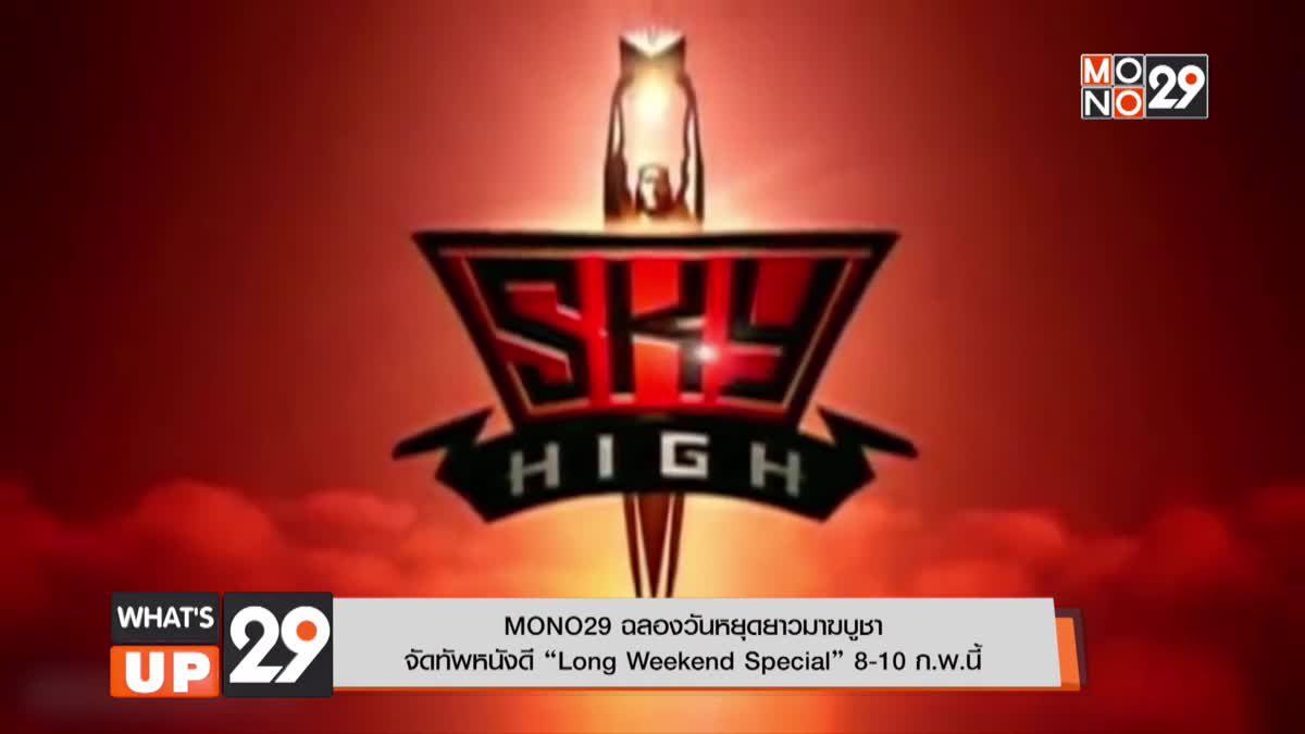 """MONO29 ฉลองวันหยุดยาวมาฆบูชา จัดทัพหนังดี """"Long Weekend Special"""" 8-10 ก.พ.นี้"""
