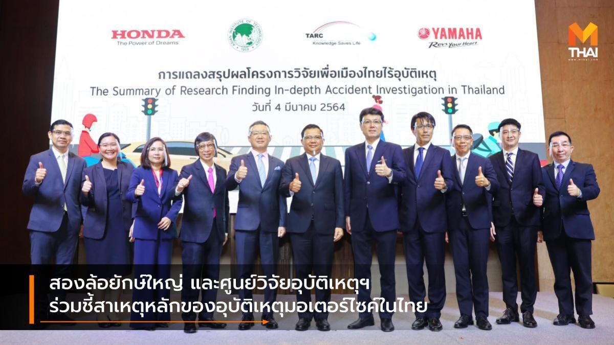 สองล้อยักษ์ใหญ่ และศูนย์วิจัยอุบัติเหตุฯ ร่วมชี้สาเหตุหลักของอุบัติเหตุมอเตอร์ไซค์ในไทย