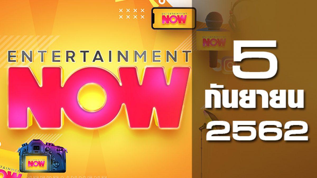 Entertainment Now Break 1 05-09-62