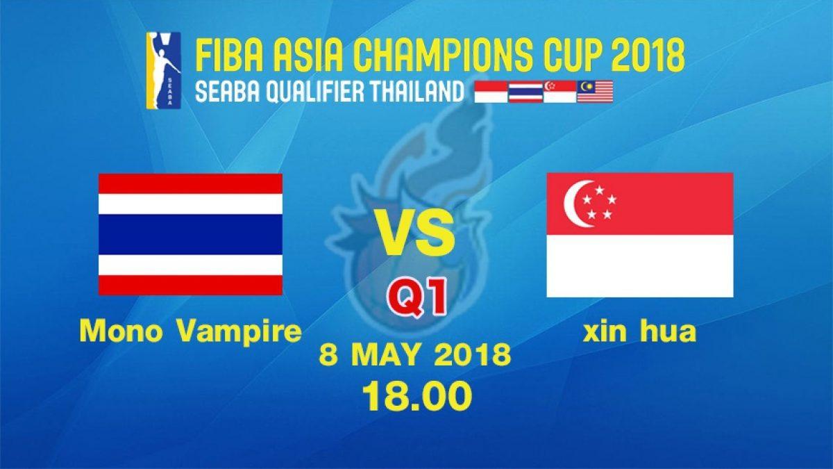 ควอเตอร์ที่ 1 การเเข่งขันบาสเกตบอล FIBA ASIA CHAMPIONS CUP 2018 : (SEABA QUALIFIER)  Mono Vampire (THA) VS Xin Hua (SIN) 8 May 2018