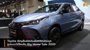 Toyota เชิญสัมผัสประสบการณ์ชมบูธรูปแบบวิถีใหม่ใน Big Motor Sale 2020