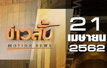 ข่าวสั้น Motion News Break 1 21-04-62