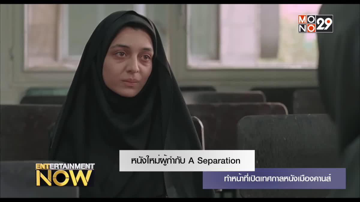 หนังใหม่ผู้กำกับ A Separation ทำหน้าที่เปิดเทศกาลหนังเมืองคานส์