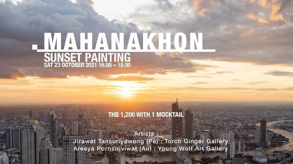 """คิง เพาเวอร์ มหานคร จัดกิจกรรม """"Mahanakhon Sunset Painting"""" พบกับคลาสศิลปะที่สูงที่สุดในกรุงเทพมหานคร ในวันเสาร์ที่ 23 ตุลาคมนี้"""