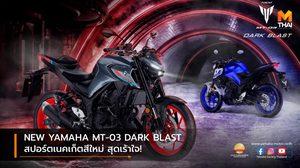 NEW YAMAHA MT-03 DARK BLAST สปอร์ตเนคเก็ตสีใหม่ สุดเร้าใจ!