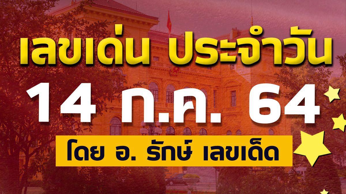สูตรฮานอย เลขเด่นประจำวันที่ 14 ก.ค. 64 กับ อ.รักษ์ เลขเด็ด